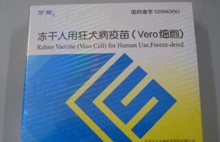 狂犬病疫苗