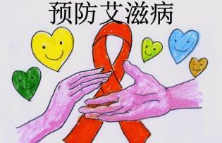 艾滋病知识